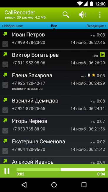 приложение автоматической записи разговора андроид