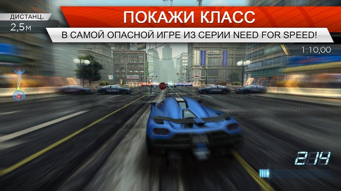 Взломанный need for speed