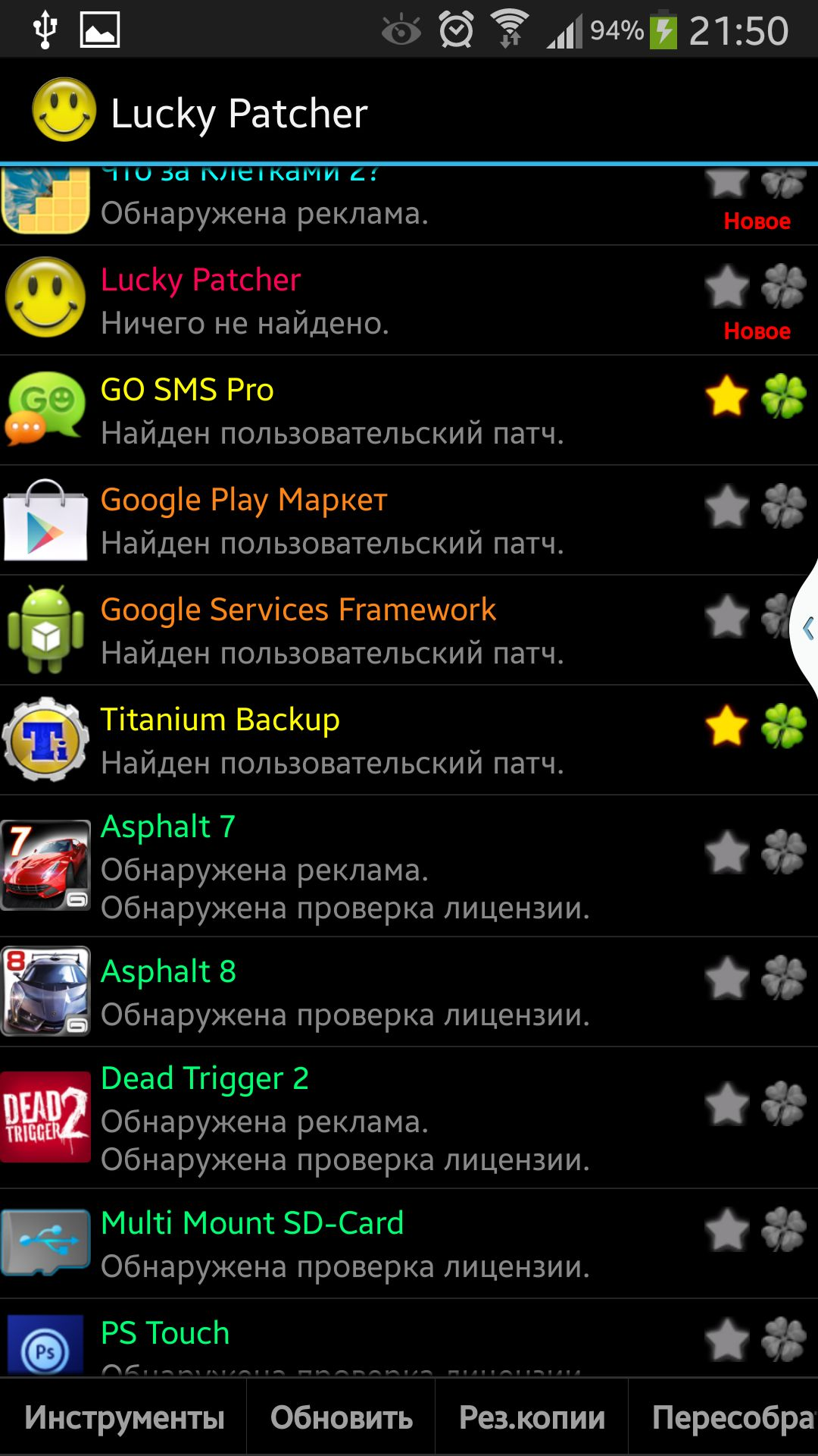 https://androidnonstop.ru/uploads/posts/2015-05/1432154334_screenshot-1.jpg
