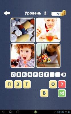 игра угадай слово по 4 картинкам ответы айфон