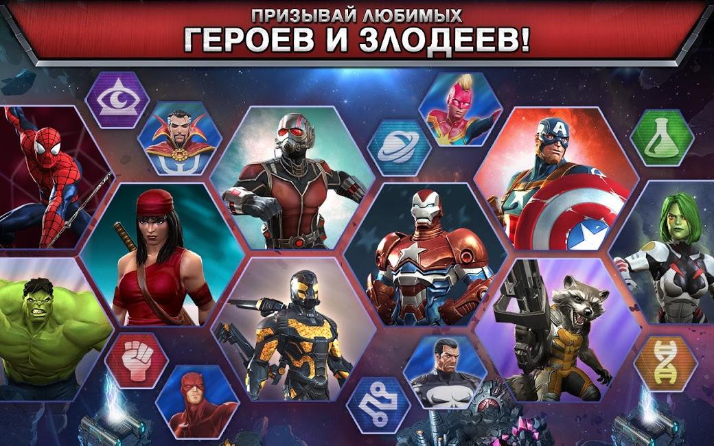 Marvel: битва чемпионов на компьютер скачать через торрент.