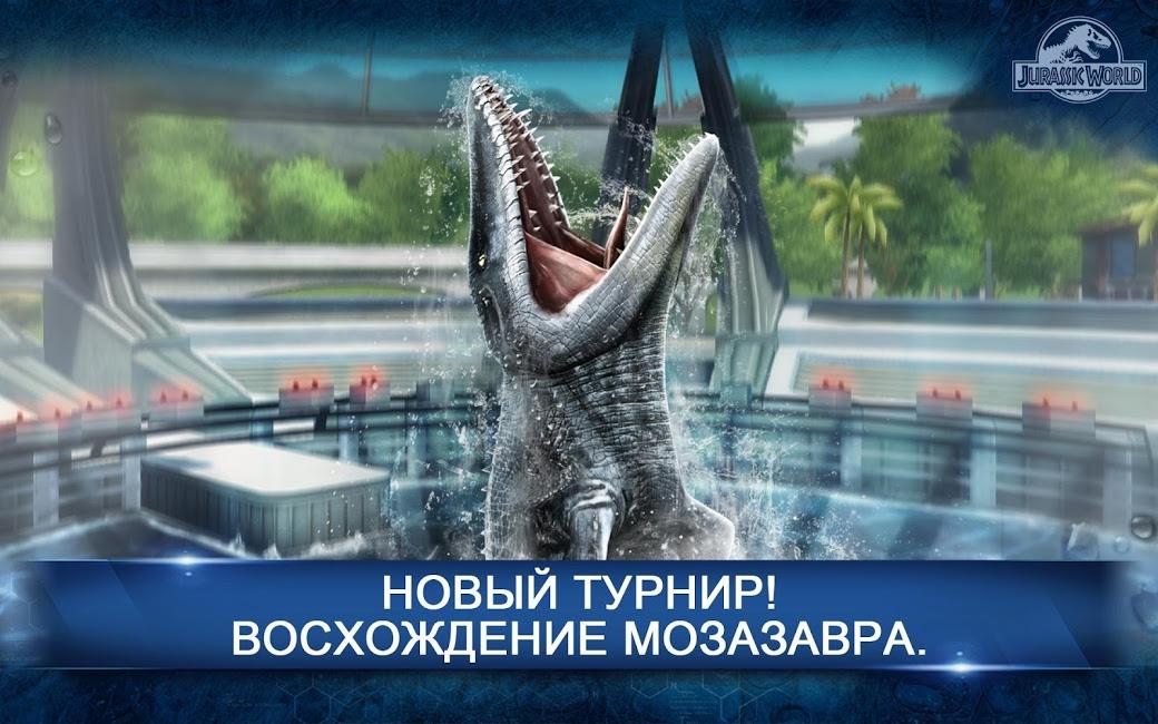 Скачать Jurassic World™ К ... - android-1.com